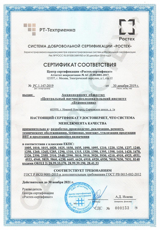 Руководство по качеству гост рв 0015-002-2012 сертификация мыльной основы